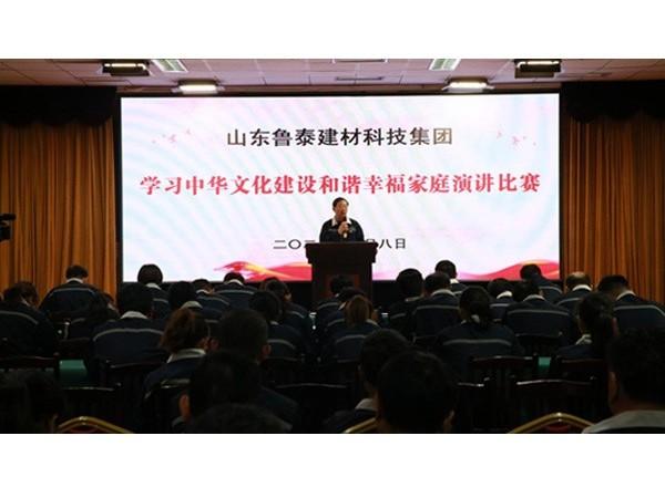 山东鲁泰建材科技集团举办学习中华文化建设和谐幸福家庭演讲比赛