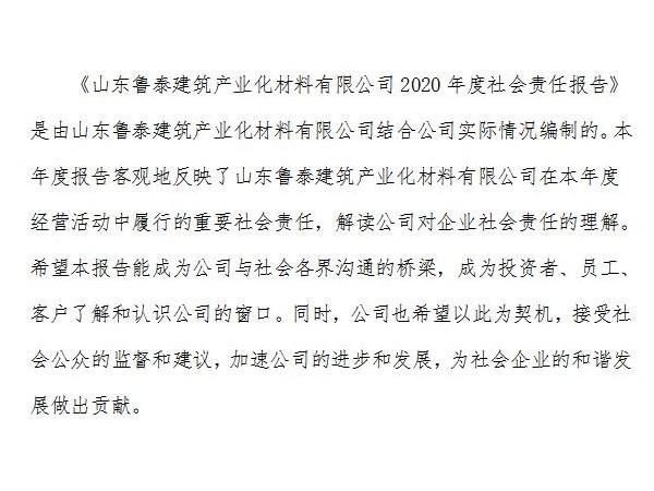 《山东鲁泰建筑产业化材料有限公司2020年度社会责任报告》