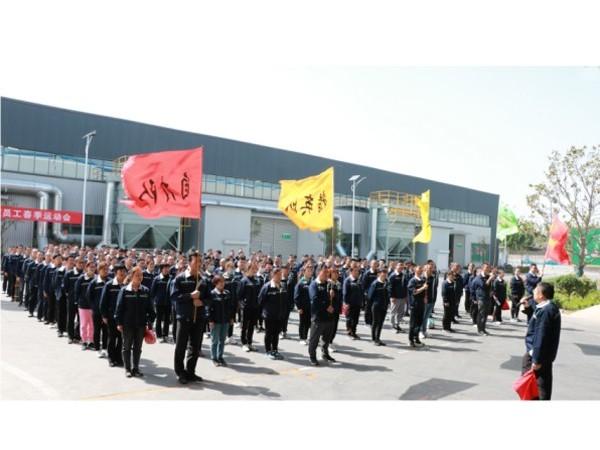 山东鲁泰建材科技集团成功举办2021年度员工春季运动会