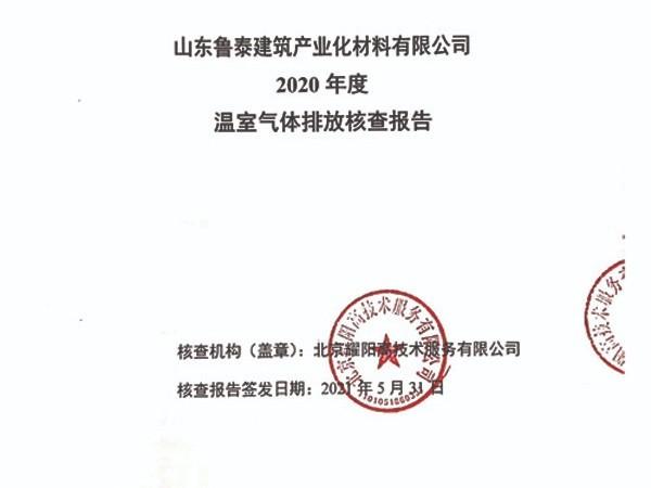 山东鲁泰建筑产业化材料有限公司-2020年度温室气体排放核查报告
