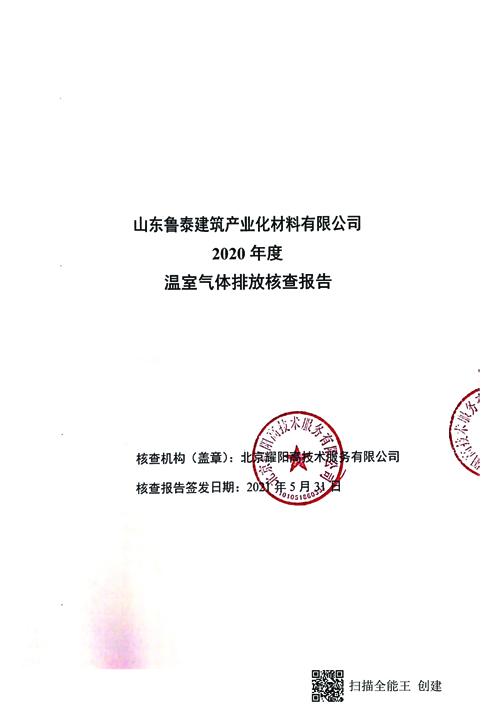 温室气体排放核查报告1