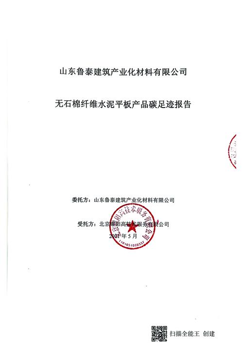 碳足迹报告1