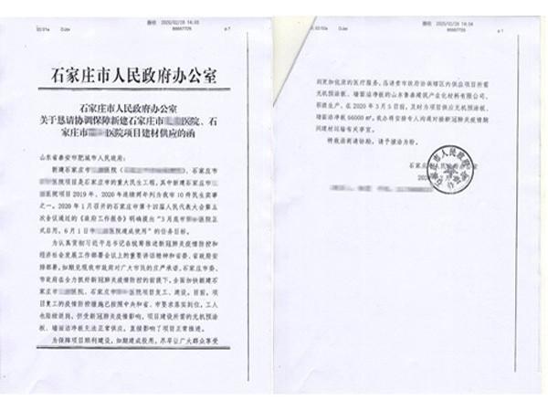 鲁泰建材积极响应市政府指示要求,全力保障石家庄医院无机预涂板供应