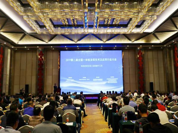 第二届全国一体板涂装技术及应用大会隆重召开
