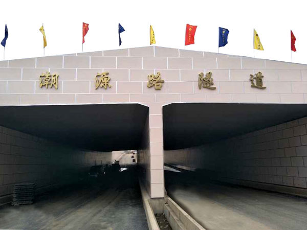 广东中山潮源路隧道--隧道装饰板项目