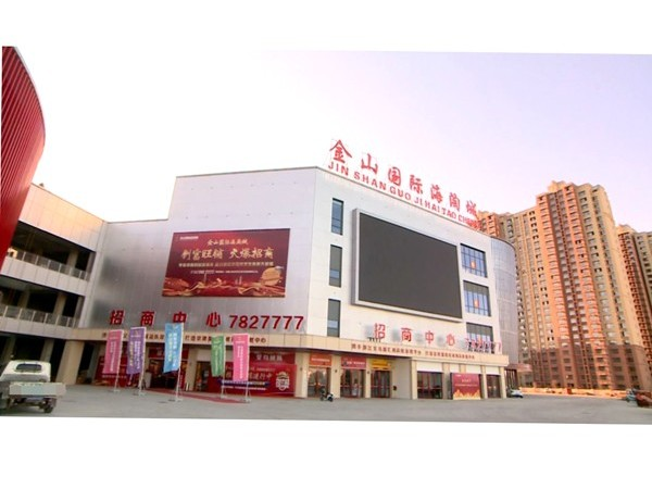 山东庆云金山国际海淘城—鲁泰无机预涂板应用