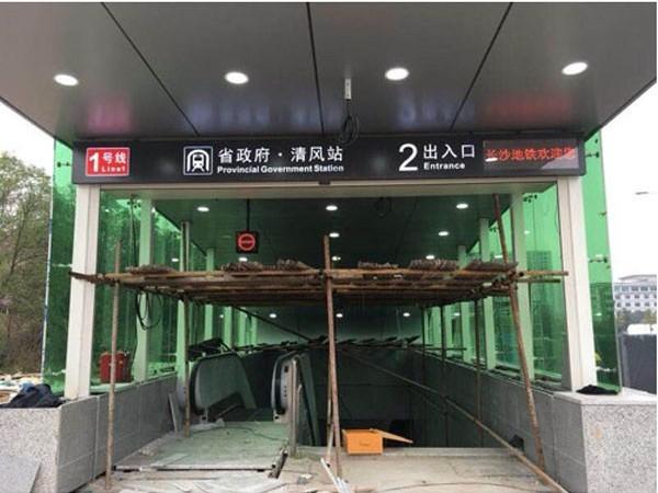 湖南长沙地铁1号线—鲁泰无机预涂板应用