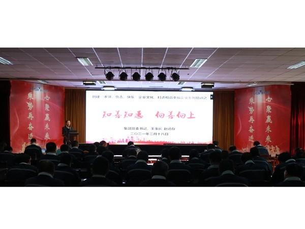 山东鲁泰建材科技集团举行《知善知恶、向善向上》企业文化培训