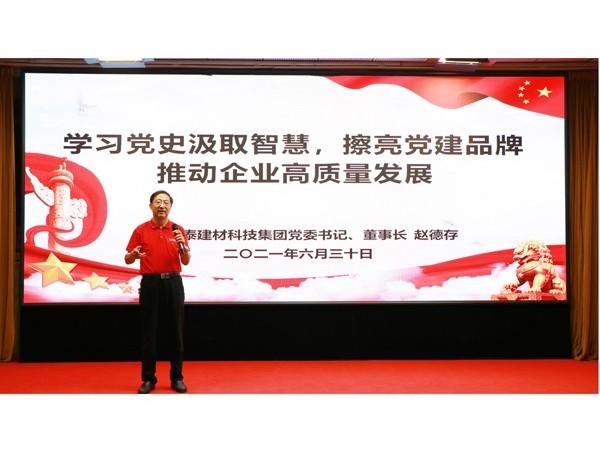 山东鲁泰建材科技集团举行庆祝建党100周年暨先进表彰大会