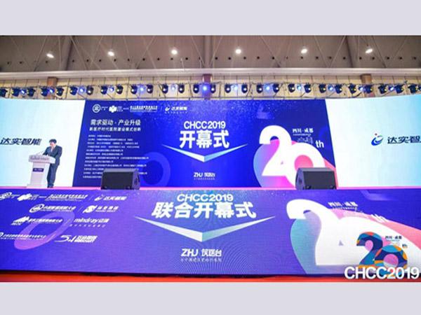 鲁泰无机预涂板亮相四川成都第二十届全国医院建设大会