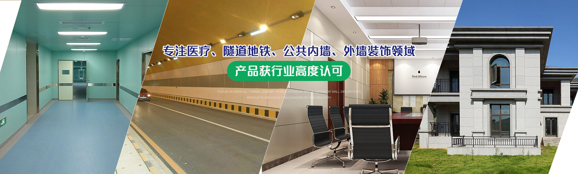 鲁泰建材专注医疗,隧道地铁,公共内墙,外墙装饰领域