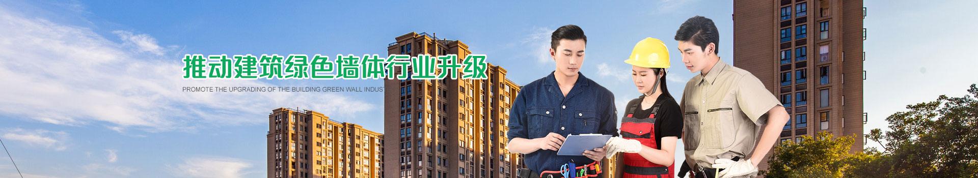鲁泰建材,推动建筑绿色墙体行业升级
