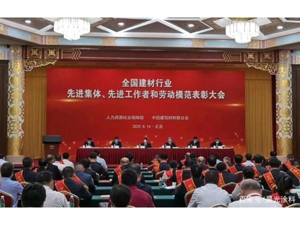 山东鲁泰建材科技集团副总经理张深荣获全国建材行业劳动模范称号