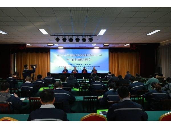 山东鲁泰建材科技集团组织环保工作专项提升活动