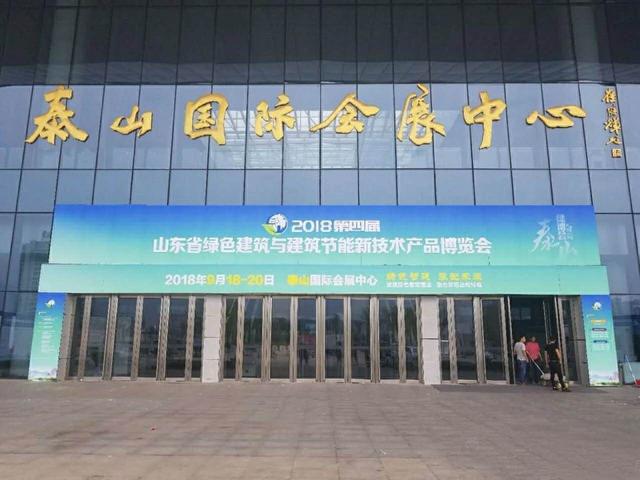 鲁泰无机预涂板亮相第四届山东省绿色建筑与建筑节能新技术产品博览会
